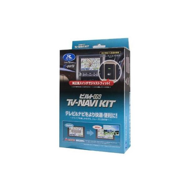 データシステム テレビ&ナビキット(切替タイプ・ビルトインスイッチモデル) トヨタ/ダイハツ用 TTN-43B-B メーカ直送品  代引き不可/同梱不可