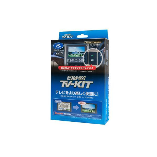 データシステム テレビキット(切替タイプ・ビルトインスイッチモデル) ホンダ用 HTV322B-B メーカ直送品  代引き不可/同梱不可