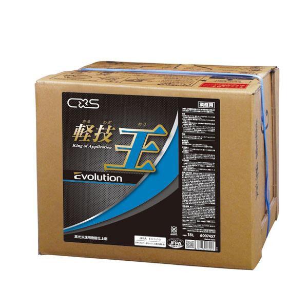 シーバイエス 高耐久床用樹脂仕上剤 軽技王エボリューション 18L メーカ直送品  代引き不可/同梱不可