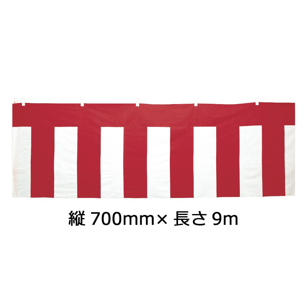 ササガワ タカ印 40-7564 紅白幕 縦700mm×長さ9m テトロン製 メーカ直送品  代引き不可/同梱不可