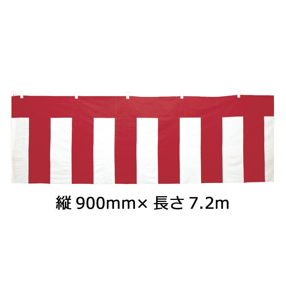 ササガワ タカ印 40-7573 紅白幕 縦900mm×長さ7.2m テトロン製 メーカ直送品  代引き不可/同梱不可
