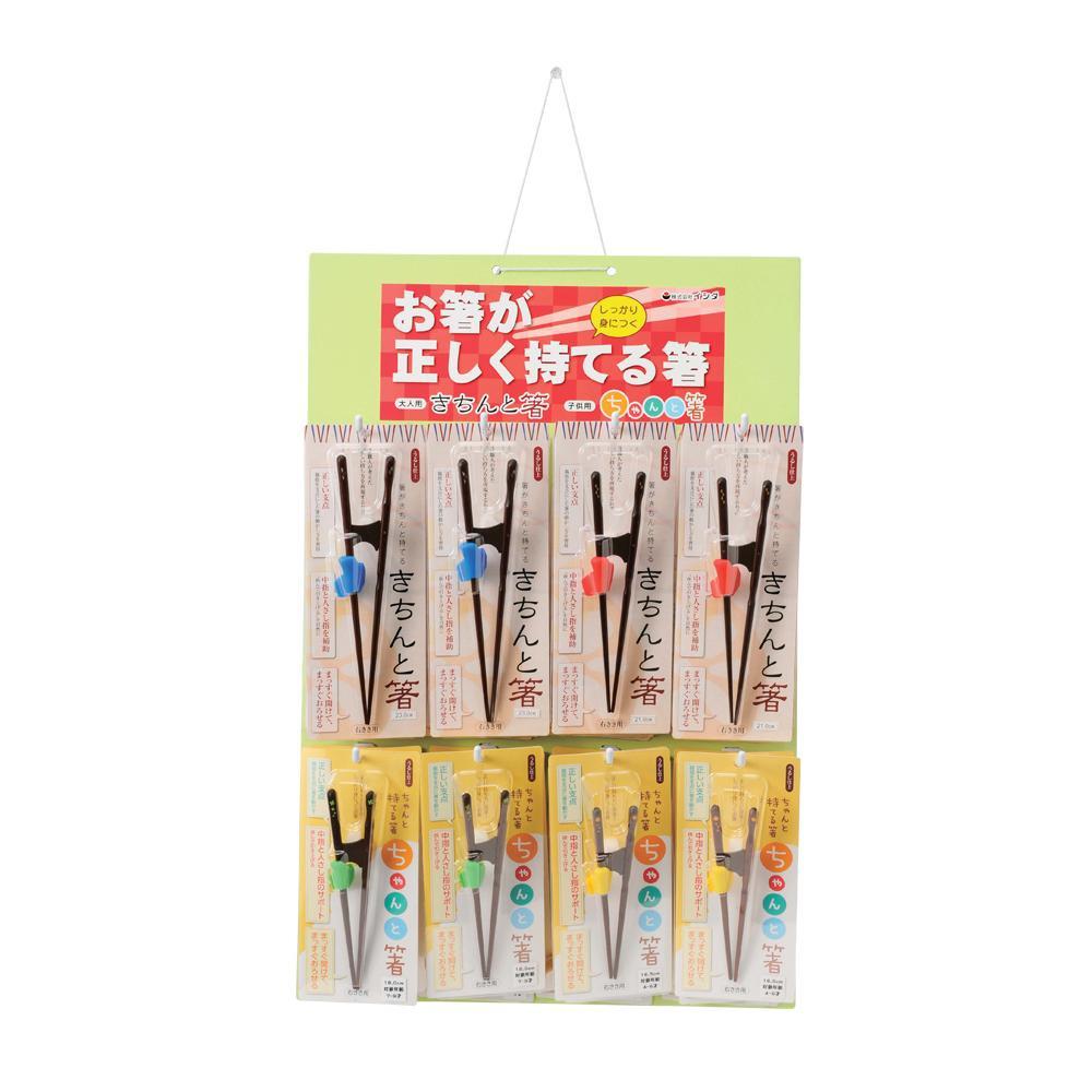 イシダ 箸 きちんと箸&ちゃんと箸ボードセット 60095 メーカ直送品  代引き不可/同梱不可