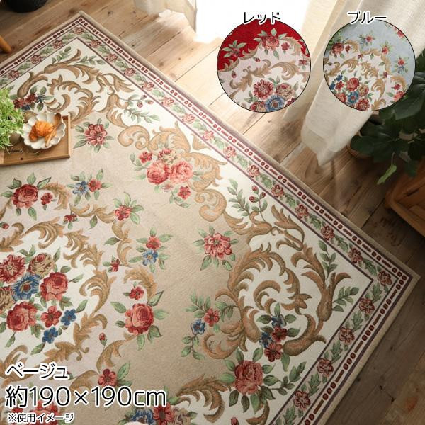 手洗いOK!シェニール糸で織られたゴブラン織ラグ 約190×190cm メーカ直送品  代引き不可/同梱不可