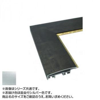 アルナ アルミフレーム デッサン額 DL面金付 シルバー 正方形500角 15178 メーカ直送品  代引き不可/同梱不可