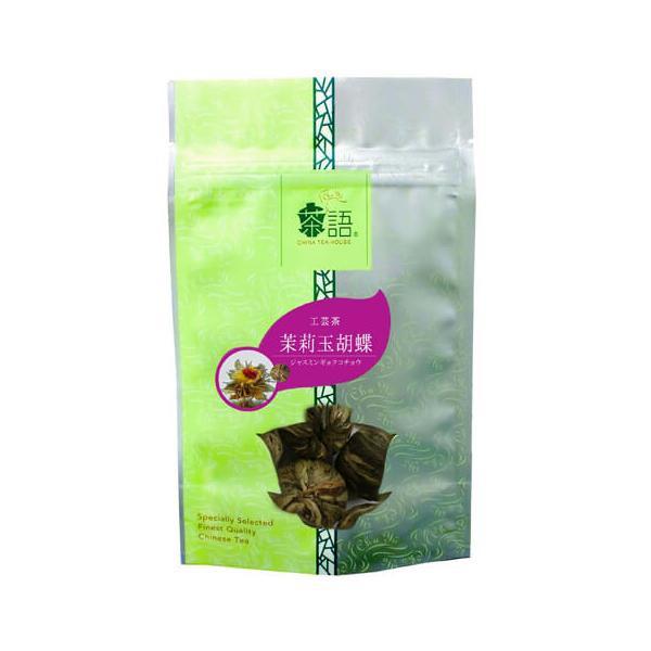 茶語(チャユー) 中国茶 工芸茶 茉莉玉胡蝶 25g×12セット 43004 メーカ直送品  代引き不可/同梱不可