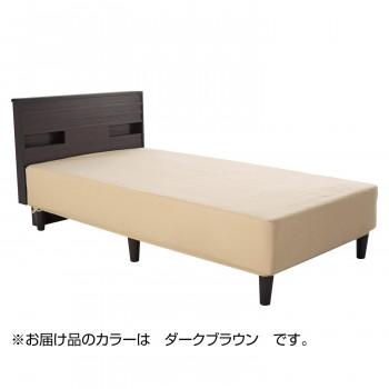 HOMEDAY ベッド DBR(ダークブラウン) BH-545-B メーカ直送品  代引き不可/同梱不可