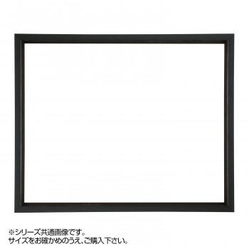 デッサン額 横長 桜三角 ブラック 横長C 1060×424 アクリル メーカ直送品  代引き不可/同梱不可