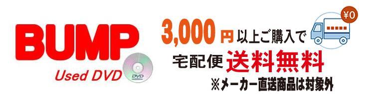 バンプ:楽天市場で中古DVDの人気商品を扱っている通販ショップです。
