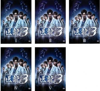 医龍 Team Medical Dragon 3 5枚セット 第1話~第10話 最終【全巻セット 邦画 中古 DVD】送料無料 レンタル落ち