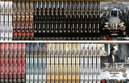 三国志 Three Kingdoms 48枚セット 第 1、2、3、4、5、6、7 部 コンプリート【全巻セット 洋画 海外ドラマ 中古 DVD】送料無料 レンタル落ち