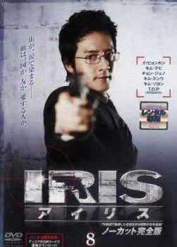 BOXII 〔アイリス〕 【RCP】 <ノーカット完全版> 【DVD】 IRIS