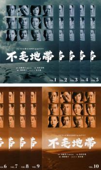不毛地帯 10枚セット 第1話~最終話【全巻セット 邦画 中古 DVD】送料無料 レンタル落ち