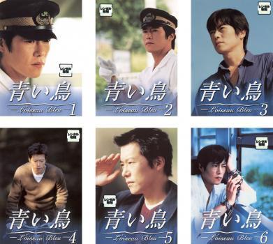 青い鳥 Loiseau Bleu 6枚セット 【全巻セット 邦画 中古 DVD】送料無料 レンタル落ち