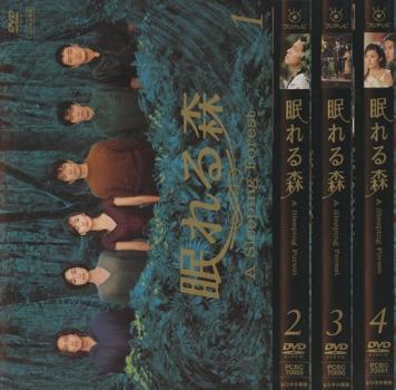 眠れる森 A Sleeping Forest 4枚セット 【全巻セット 邦画 中古 DVD】送料無料 レンタル落ち