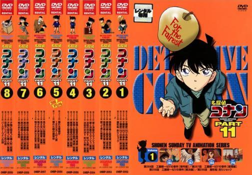 名探偵コナン PART11 8枚セット 【全巻セット アニメ 中古 DVD】送料無料 レンタル落ち