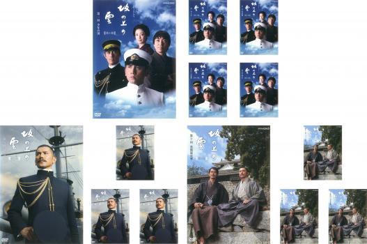 NHK スペシャルドラマ 坂の上の雲 13枚セット 第1部、第2部、第3部 最終回【全巻セット 邦画 中古 DVD】送料無料 レンタル落ち