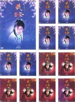 NHK大河ドラマ 義経 完全版 13枚セット 第1話~最終話【全巻セット 邦画 時代劇 中古 DVD】送料無料 レンタル落ち