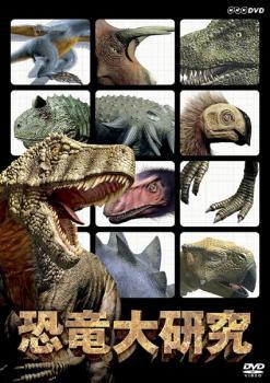 日本メーカー新品 恐竜大研究 その他 ドキュメンタリー 中古 レンタル落ち DVD 超美品再入荷品質至上 メール便可