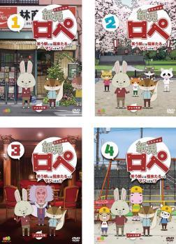 紙兎ロペ 4枚セット Vol.1、2、3、4【全巻 アニメ 中古 DVD】送料無料 レンタル落ち