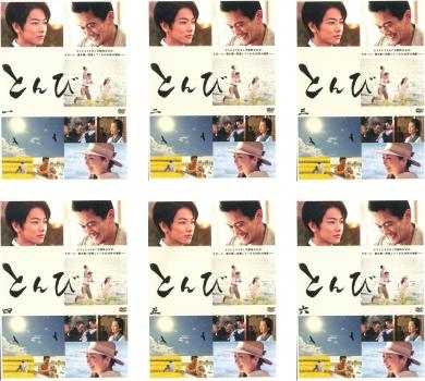 とんび 6枚セット 第1話~最終話【全巻セット 邦画 中古 DVD】送料無料 レンタル落ち