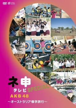 AKB48 ネ申 テレビ SPECIAL オーストラリア修学旅行 その他 DVD 送料無料カード決済可能 ケース無:: ドキュメンタリー 中古 新作多数 メール便可 レンタル落ち