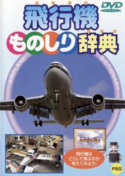 訳あり商品 飛行機ものしり辞典 趣味 実用 中古 メール便可 DVD 特別セール品