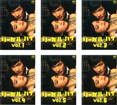 リーガル・ハイ 6枚セット 第1話~第11話 最終【全巻セット 邦画 中古 DVD】送料無料 レンタル落ち