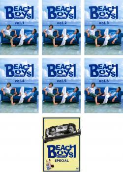 BEACH BOYS ビーチボーイズ 7枚セット 第1話~最終話+SPECIAL【全巻セット 邦画 中古 DVD】送料無料 レンタル落ち