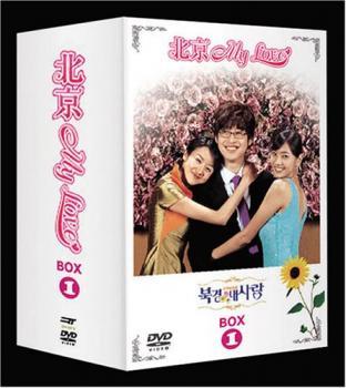 北京My Love BOX 1 字幕のみ【洋画 海外ドラマ 新品 DVD】送料無料 セル専用