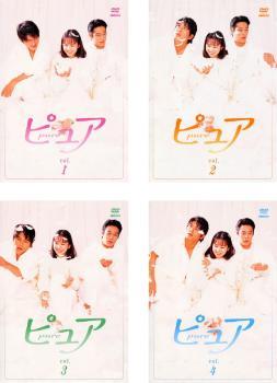 ピュア pure 4枚セット 第1話~最終話【全巻セット 邦画 中古 DVD】送料無料 レンタル落ち