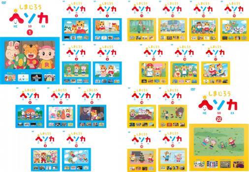 しまじろう ヘソカ 22枚セット Vol.1~22【全巻セット 趣味、実用 中古 DVD】送料無料 レンタル落ち