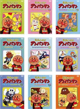 それいけ 9枚セット!アンパンマン シリーズセレクション 9枚セット アニメ '91、'92、'93 中古、'94、'95、'96、'97、'98、'99【全巻セット アニメ 中古 DVD】送料無料 レンタル落ち, poplar みぞうち:01285133 --- sunward.msk.ru