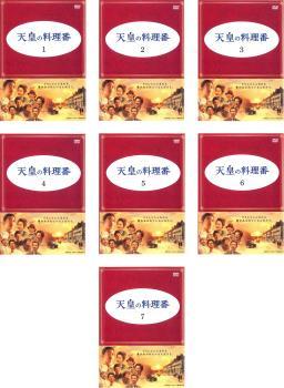 天皇の料理番 7枚セット 第1話~第12話 最終【全巻セット 邦画 中古 DVD】送料無料 レンタル落ち