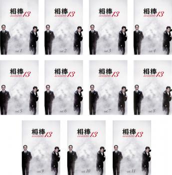 相棒 season 13 11枚セット 第1話~第19話 最終【全巻セット 邦画 中古 DVD】送料無料 レンタル落ち