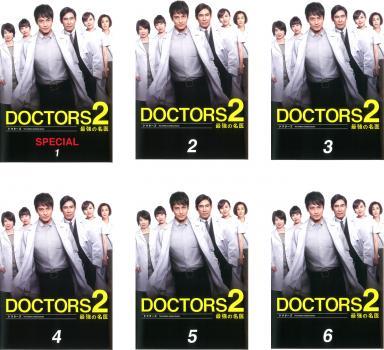 ドクターズ DOCTORS 2 最強の名医 6枚セット SPECIAL+第1話~第9話 最終【全巻セット 邦画 中古 DVD】送料無料 レンタル落ち