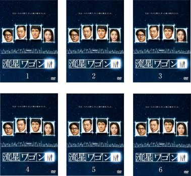 流星ワゴン 6枚セット 第1話~最終話【全巻セット 邦画 中古 DVD】送料無料 レンタル落ち