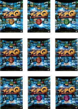 世界の果てまでイッテQ! 9枚セット vol.1、2、3、4 前編 後編、5 前編 後編、6 前編 後編【全巻 邦画 中古 DVD】送料無料 レンタル落ち