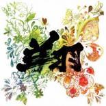 【送料無料】新品CD▼翔