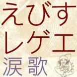 【送料無料】新品CD▼えびすレゲエ 涙歌