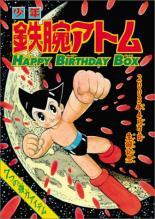 デポー 趣味 実用 バーゲンセール 鉄腕アトム HAPPY セル専用 BOX 記念日 BIRTHDAY 新品