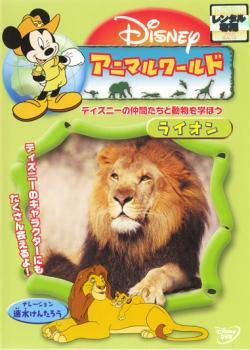 トラスト アニマルワールド 価格 ライオン 趣味 実用 中古 レンタル落ち DVD ケース無:: メール便可