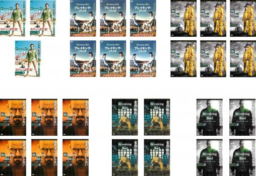 ブレイキング・バッド 29枚セット シーズン 1、2、3、4、5、ファイナル【全巻セット 洋画 海外ドラマ 中古 DVD】送料無料 レンタル落ち