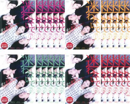 迷わないで 24枚セット 第1話~第98話 最終 字幕のみ【全巻セット 洋画 韓国 中古 DVD】送料無料 レンタル落ち