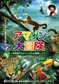 購入 アマゾン大冒険 世界最大のジャングルを探検しよう 趣味 実用 中古 レンタル落ち メール便可 最新号掲載アイテム DVD