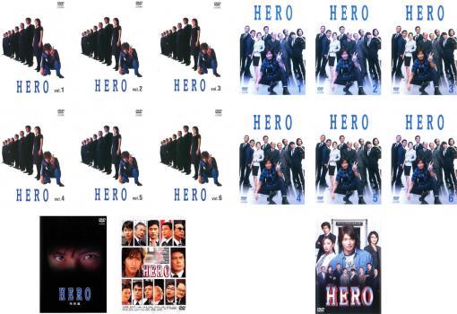 HERO 15枚セット 2001年版 全6巻 + 2014年版 全6巻 + 特別編 + 劇場版 2巻【全巻セット 邦画 中古 DVD】送料無料 メール便可 ケース無 レンタル落ち