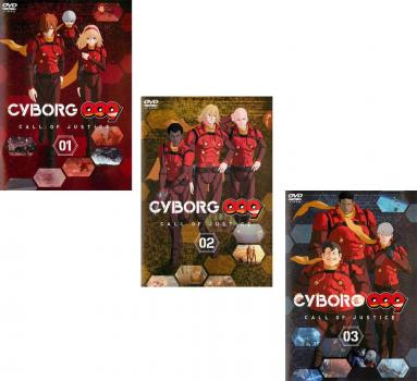 CYBORG 009 CALL OF JUSTICE 3枚セット 第1話~第12話 最終【全巻セット アニメ 中古 DVD】送料無料 レンタル落ち