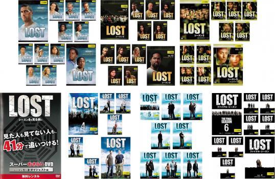 LOST ロスト 60枚セット シーズン 1、2、3、スーパーおさらいDVD、4、5、ファイナル【全巻セット 洋画 海外ドラマ 中古 DVD】送料無料 レンタル落ち