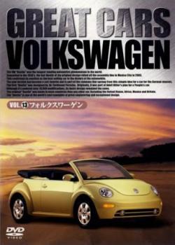 【バーゲンセール】GREAT CARS グレイト カー Vol.13 フォルクスワーゲン 字幕のみ【趣味、実用 中古 DVD】メール便可 ケース無:: レンタル落ち