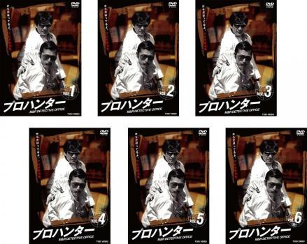 プロハンター 6枚セット 第1話~第25話 最終【全巻セット 邦画 中古 DVD】送料無料 レンタル落ち