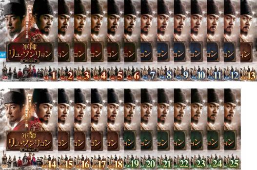 軍師 リュ・ソンリョン 懲録 ジンビロク 25枚セット 第1話~第50話 最終 字幕のみ【全巻セット 洋画 韓国 中古 DVD】送料無料 レンタル落ち
